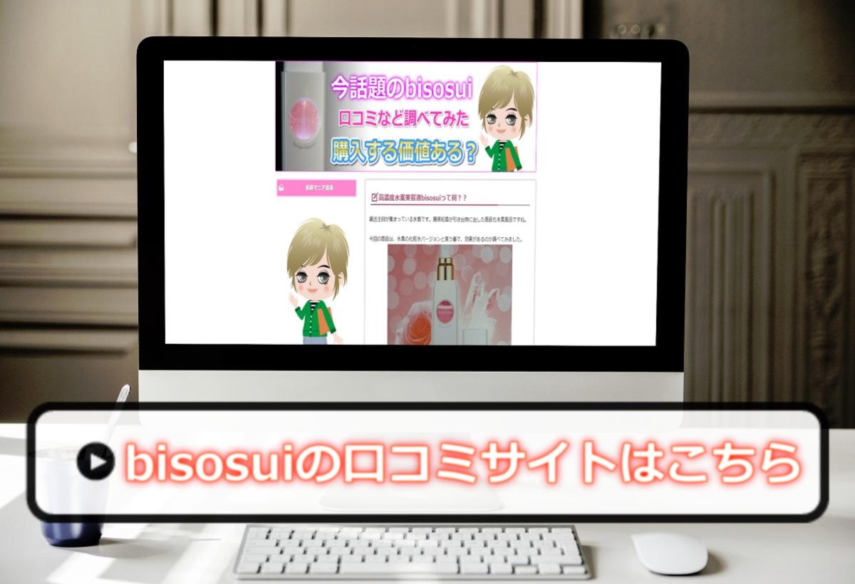 bisosuiの口コミサイトはこちら